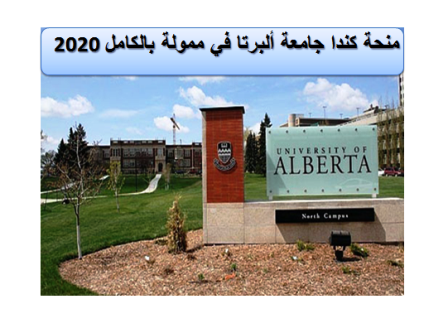 Canada University of Alberta Scholarships in Fully Funded ...