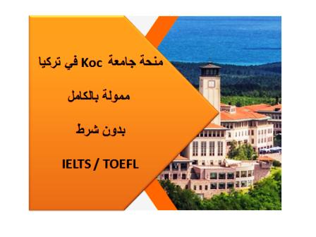 Koc University Scholarships in Turkey Fully Funded Without ...